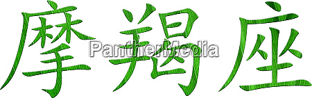 chinese character for capricorn zodiac sign