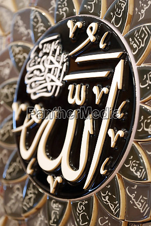the name of allah in calligraphy