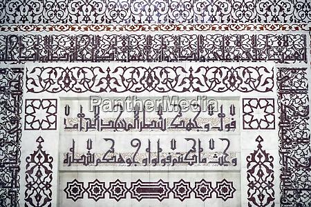 islamic calligraphy prayer hall putra mosque