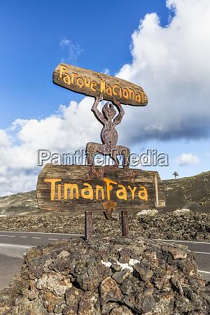 timanfaya national park national park entrance