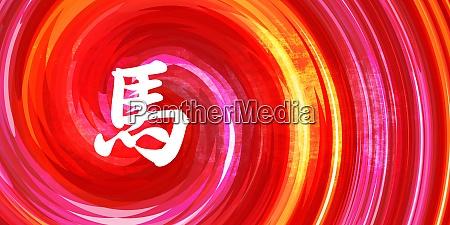 horse chinese zodiac animal