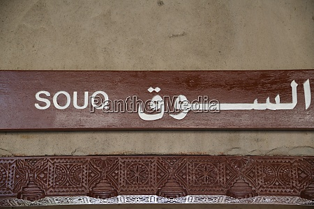 the entrance sign to the souq