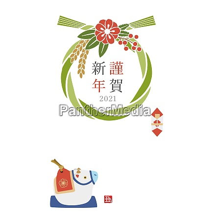 new years card of rice straw