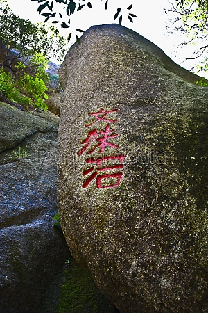 text carved on a rock huangshan